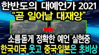 한반도의 노스트라다무스 미국 지원 받은 한국/일본이 물에 잠겨 한국이 지배할 것이다. 한국·미국 웃고 중·일본은 초비상