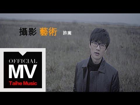 許嵩 Vae【攝影藝術】官方完整版 MV