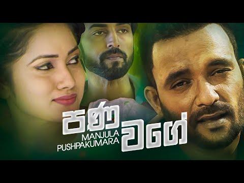 Pana Wage | පණ වගේ | Manjula Pushpakumara |    | Sinhala   2019