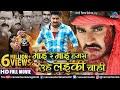 Mai Re Mai | Bhojpuri Action Movie | Pradeep Pandey (Chintu),Preeti Dhyani | Superhit Bhojpuri Movie