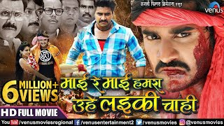 Mai Re Mai | Bhojpuri Action Movie | Pradeep Pandey (Chintu),Preeti Dhyani | Superhit Bhojpuri Movie