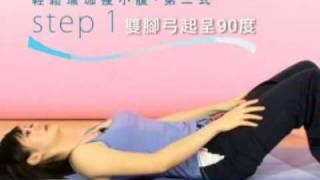 FG美人教室/ 躺著做~輕鬆瑜珈瘦小腹