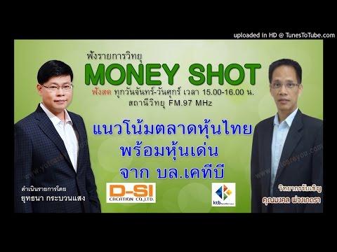 บล.เคทีบี มองแนวโน้มตลาดหุ้นไทยพร้อมหุ้นเด่น (05/07/59-1)