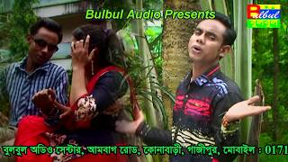 Porajoy - Dukhi Lalon / New Music Video / Sad Song / Bulbul Audio / Bangla New Song 2017 |