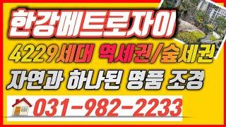 걸포동 김포한강메트로자이 조경