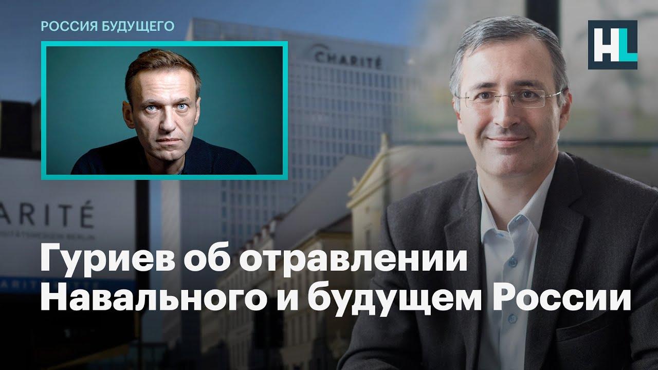 Гуриев об отравлении Навального, санкциях Запада и ситуации в Беларуси