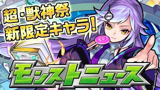 モンストニュース[6/27]超・獣神祭限定新キャラ登場!モンストの最新情報をお届けします!【モンスト公式】