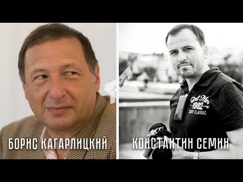 Итоги года (К. Семин, Б. Кагарлицкий)