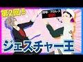 【野球・プロレス封印】第2回ジェスチャー王決定戦 #023