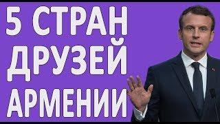 ТОП 5 СТРАН, КОТОРЫЕ СОЮЗНИКИ АРМЕНИИ