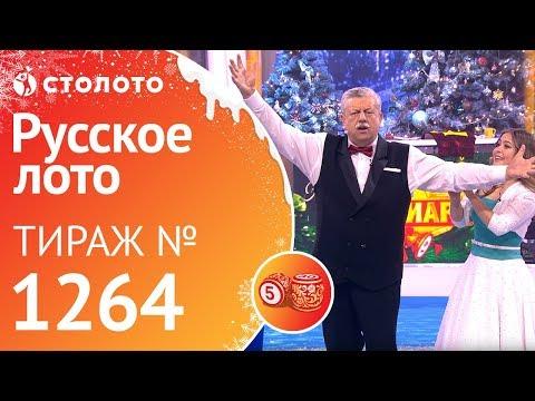 Столото представляет   Русское лото тираж №1264 от 01.01.19   Новогодний миллиард