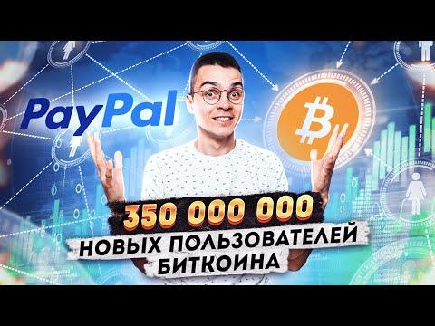 PayPal внедрит Bitcoin. Биткоин будут принимать в 26 млн. магазинов.