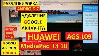 как разблокировать Google Account Huawei MediaPad T3 , KOB-L09, KOB-W09. FRP