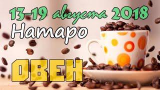 ОВЕН - таро прогноз 13-19 августа 2018 года НАТАРО