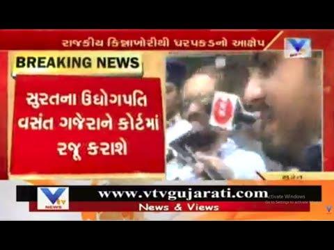 Surat: Builder Vasant Gajera arrested for allegedly making forged documents in Land Case | Vtv News
