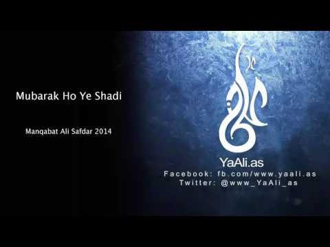 Mubarak Ho Ye Shadi | Manqabat Ali Safdar 2014 | YaAli.as