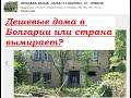 Дома в Болгарии за 6 тысяч ЕВРО или страна вымирает
