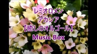 Musicboxcover #Musicbox SUBSCRIBE HERE:https://goo.gl/9xjcKC Enjoy ...