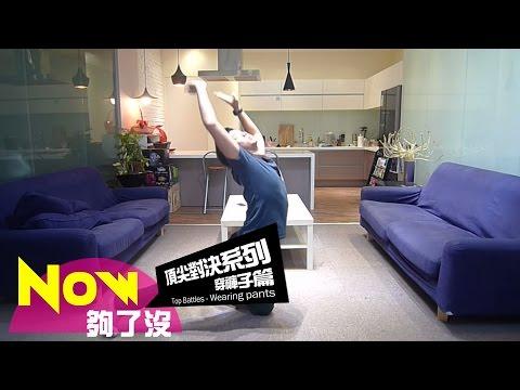 0 Japa ensina como colocar as calças sem usar as mãos