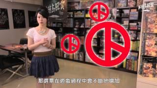 美麗島風雲 教學影片 1-2 卡牌介紹 (功能卡/遊戲板/Token)