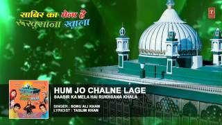 Hum Jo Chalne Lage Full Audio Song || Sonu Ali Khan || T-Series Islamic Music