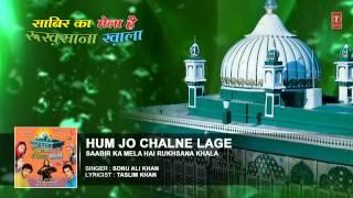 Hum Jo Chalne Lage Full Audio Song || Sonu Ali Khan || T-Series Islamic Music