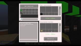 Minecraft - Как обмануть игроков? Обман при обмене - Hats дюп вещей.