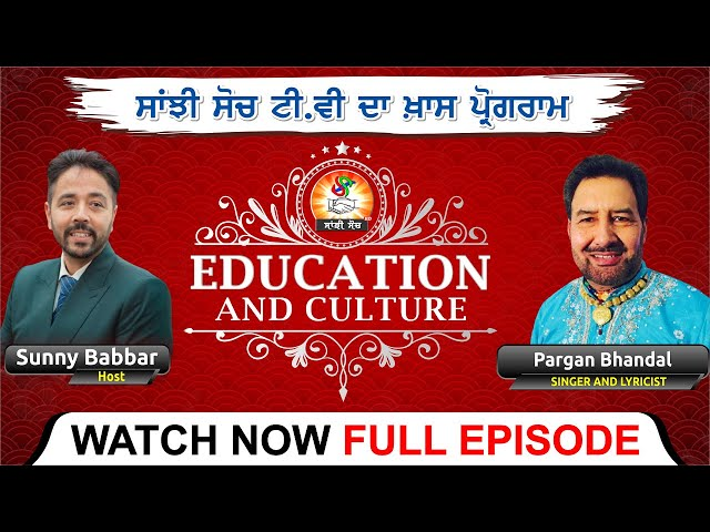 Education And Culture Show With (HOST) Sunny Babbar & (GUEST) Pargan Bhandal from UK.