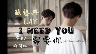 【繁體字幕】EXO 張藝興 (Lay/ 레이) - I NEED U (需要你)