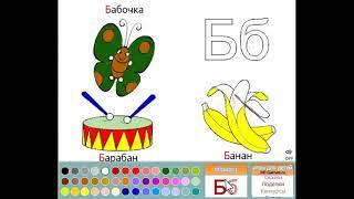 Развивающие уроки и мультфильмы для детей  Алфавит  Буква Б
