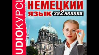 "2000676 Urok 01 Аудиокнига. Аудиокурс ""Немецкий язык за 2 недели"""