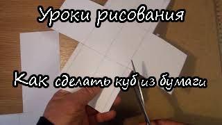 Как сделать куб из бумаги. Урок 78