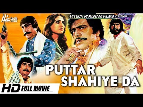 PUTTAR SHAHIYE DA (FULL MOVIE) - SULTAN RAHI & ANJUMAN - OFFICIAL PAKISTANI MOVIE