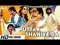 PUTTAR SHAHIYE DA (FULL MOVIE) - SULTAN RAHI, ANJUMAN & MUSTAFA QURESHI - OFFICIAL PAKISTANI MOVIE