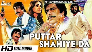 PUTTAR SHAHIYE DA (FULL MOVIE) - SULTAN RAHI, ANJUMAN & MUSTAFA QURESHI - OFFICIAL PAKISTANI MOV