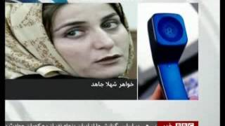 Shahla sister interview and her cellmate , few hours before execution