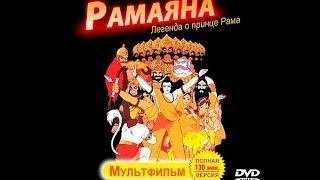 Рамаяна - легенда о царевиче Раме(, 2014-04-08T12:08:28.000Z)