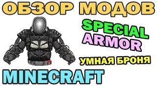 ч.178 - Умная броня Special Armor - Обзор мода для Minecraft