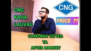 CNG KITS | WHERE TO BUY | PRICE | AFTER MARKET | COMPANY FITTED | JEET RATHEE