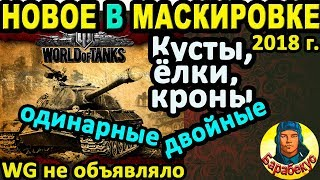 МАСКИРОВКА: изменения по кустам и деревьям в WORLD of TANKS | Двойные и одиночные в wot
