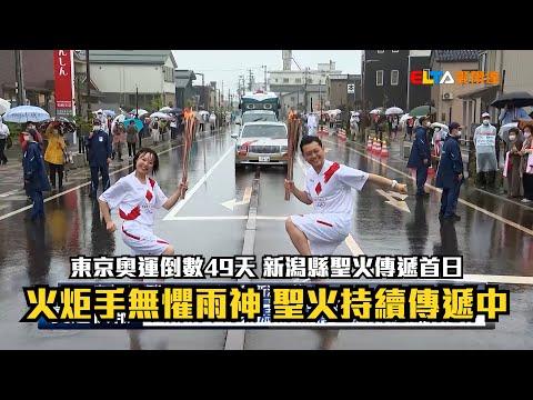 【東奧倒數49天】東京奧運聖火傳遞 新潟縣火炬手無懼雨神/愛爾達電視20210604