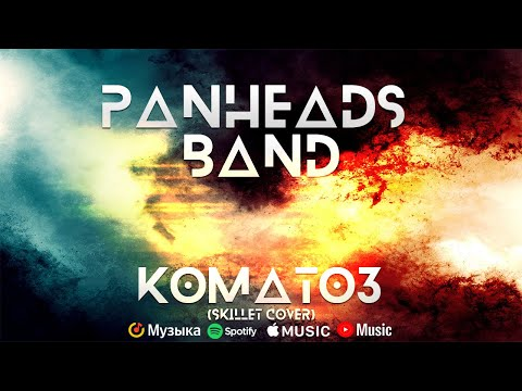 PanHeads Band – Коматоз (Skillet Russian Cover)