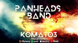 PanHeads Band – Коматоз Skillet Cover