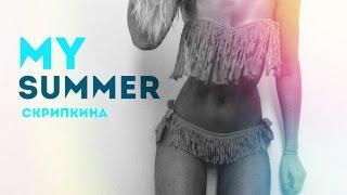 My summer ♡