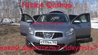 Обзор Nissan Qashqai, плюсы и минусы, стоит ли покупать?
