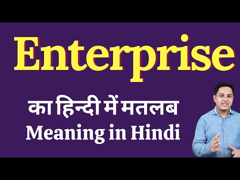 Enterprise meaning in Hindi | Enterprise ka kya matlab hota hai | Enterprise meaning Explained