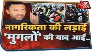 CAA पर सियासी घमासान, नागरिकता कानून पर मुगलों के 'अकबर'उद्दीन !