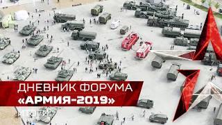 Итоги V форума «Армия – 2019»