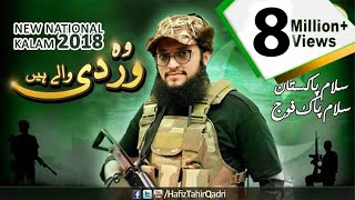 6th September Pakistan National Song | Defense day | 2018 | Wo Wardi Wale Hain - Hafiz Tahir Qadri