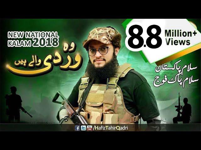 6th September Pakistan National Song | Defense day | 2018 | Wo Wardi Wale Hain - Hafiz Tahir Qadri